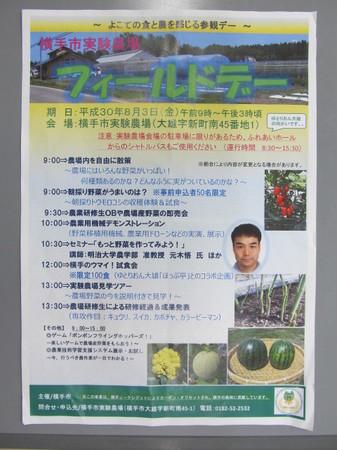 実験農場5.JPG